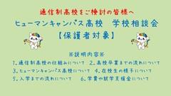 【広島】8/20 保護者向け学校相談会(オンライン面談 可)