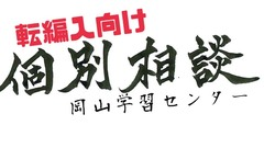 【岡山】8/21 個別相談会~転入生向け~