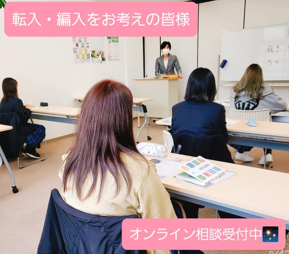 【札幌大通】10/27 転入・編入をお考えの皆さまへ☆オンライン面談も実施中