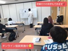 【札幌大通】8/30 新入学をお考えの皆さまへ☆オンライン面談も実施中