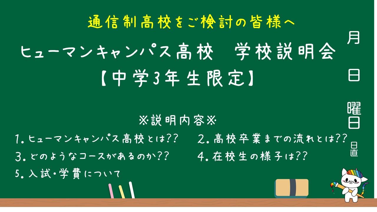 【広島】8/7 ヒューマンキャンパス高校 学校説明会 ~中学3年生限定~