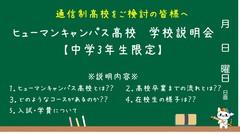 【広島】6/19 ヒューマンキャンパス高校 学校説明会 ~中学3年生向け~