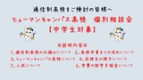 【広島】10/26 個別相談会~中学3年生対象~(オンライン面談 可)