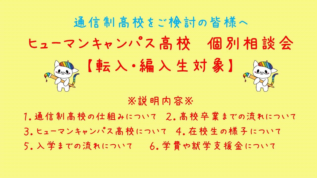 【広島】10/27 個別相談会~転入生・編入生対象~(オンライン面談 可)