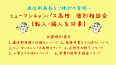 【広島】8/24 個別相談会~転入生・編入生対象~(オンライン面談 可)