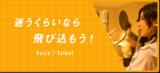 【新宿】俳優女優志望の学生さん向け!学校説明会&進路相談会@新宿