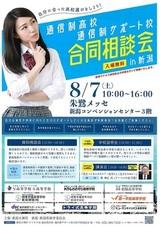 【新潟】8月7日(土)合同ガイダンスに参加します♪