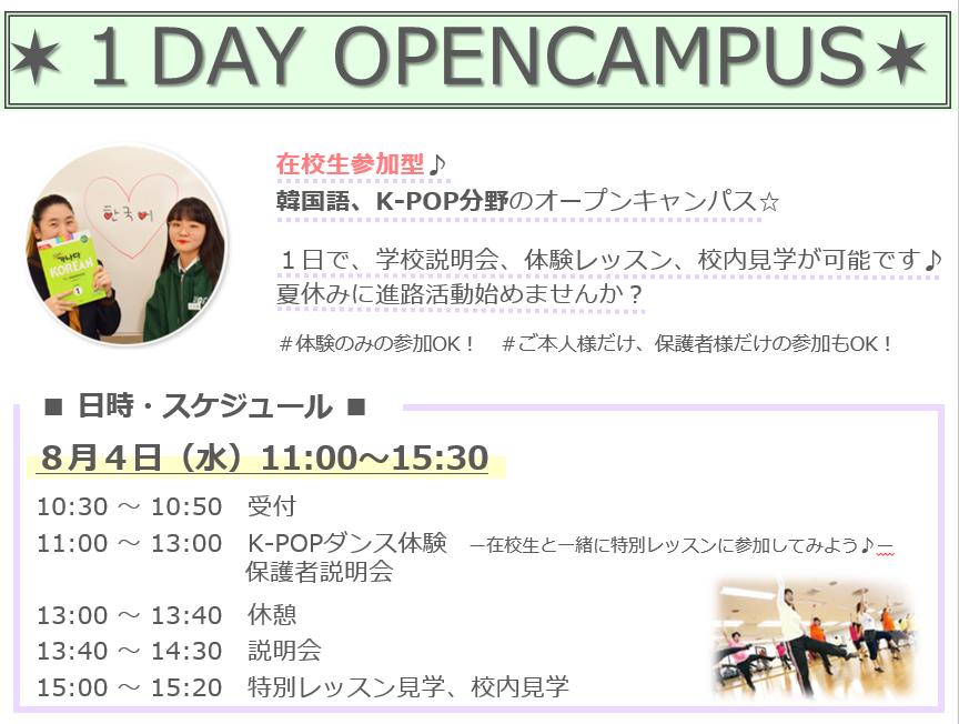 【横浜】韓国語・K-POP!~1dayオープンキャンパス~