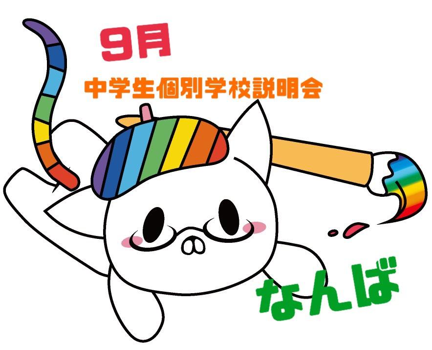 【なんば】9/21(平日)☆中学生個別相談会☆