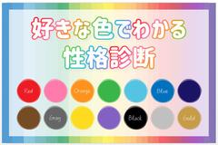 【10/2】今日の気分は何色?好きな色で分かる性格診断♪(要予約)