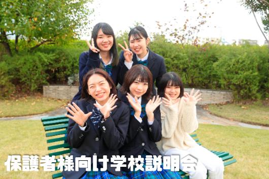 【なんば】9/21☆オンライン可能:保護者様向け学校説明会☆