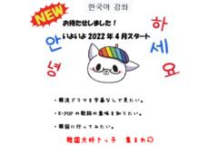 【浜松】10/7(木)韓国語大好きっ子!集まれ!