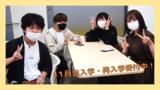 【なんば】10/29(平日)☆転校・編入個別相談会☆