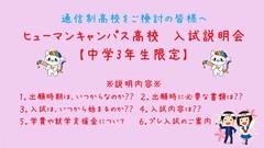 【広島】11/6 ヒューマンキャンパス高校 入試説明会 ~中学3年生対象~