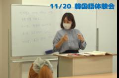 【高松】12/1☆☆韓国語コース 体験授業☆☆