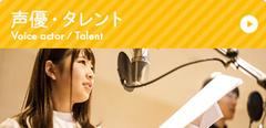 【静岡】声優のお仕事体験レッスン☆彡 .。.:*・゚ʕ ·ᴥ·ʔ♬*゚【通信制高校】